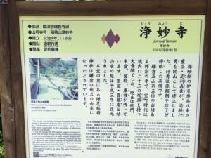 浄妙寺 看板