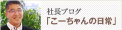 社長ブログ「こーちゃんの日常」